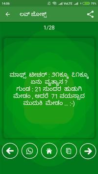 All Kannada Status screenshot 7