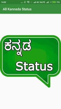 All Kannada Status poster