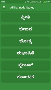 All Kannada Status screenshot 1