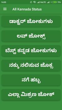 All Kannada Status screenshot 2