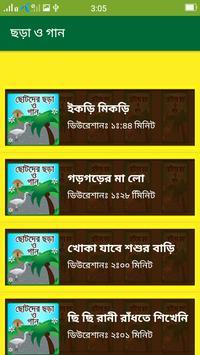 ছোটদের ছড়া ও গান apk screenshot