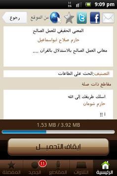 Wathakker Audios apk screenshot