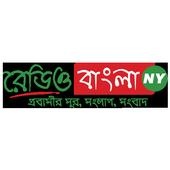 Radio Bangla NY icon