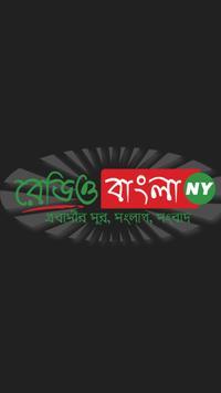 Radio Bangla NY poster