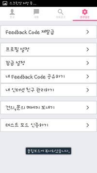 피드백(베타)-Feedback(Beta) apk screenshot