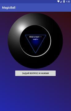 Magic Ball Eight (Магічний шар вісім) screenshot 1