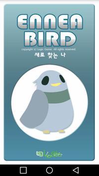 성격 분석, 새를 통해 알아보는 나의 성격-애니어버드 poster