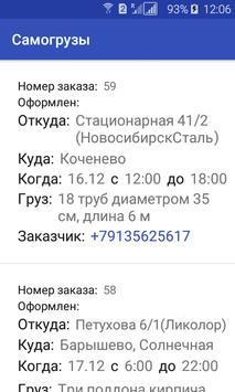Самогрузы - заявки водителям screenshot 1