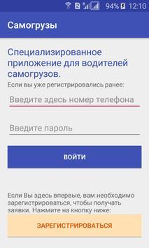 Самогрузы - заявки водителям screenshot 2