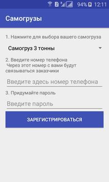 Самогрузы - заявки водителям screenshot 3