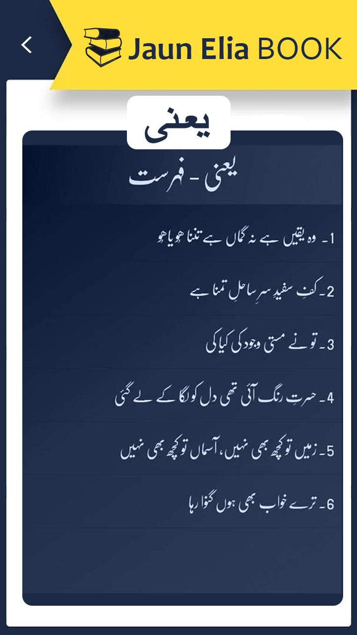 Jaun Elia poetry books for Android - APK Download