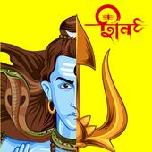 Shiv Mantra icon