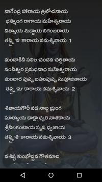 Telugu Stotras Screenshot 4