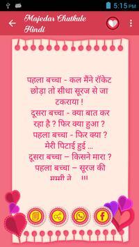 Majedar Chutkule Hindi screenshot 2
