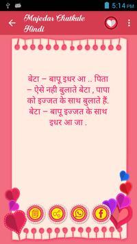 Majedar Chutkule Hindi screenshot 3