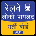 Railway Loco Pilot Exam Tayaari Hindi