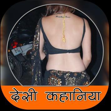 Hindi Sexy Story Latest poster