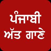 Punjabi Songs icon