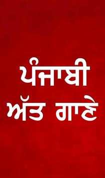 Punjabi Songs poster