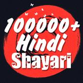 Mega Hindi Shayari Collection 100000+ icon