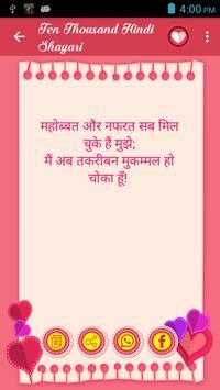 Mega Hindi Shayari Collection 100000+ screenshot 2