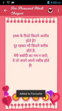 Mega Hindi Shayari Collection 100000+ screenshot 3
