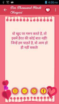 Mega Hindi Shayari Collection 100000+ screenshot 4