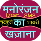 Latest Sms Collection 2016 icon