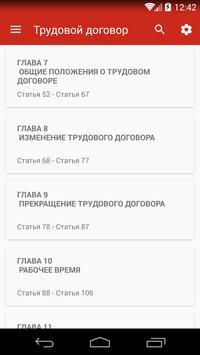Трудовой кодекс КР apk screenshot