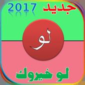 لو خيروك - الاصدار الاخير 2017 icon