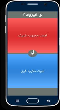 لو خيروك - تحدي بدون انترنت apk screenshot