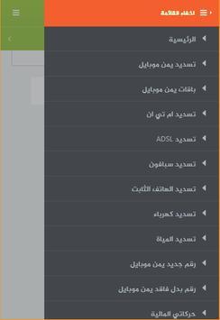 لونها للصرافة والتحويلات screenshot 1