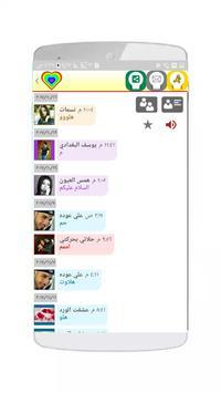 دردشة تـو الليل screenshot 2