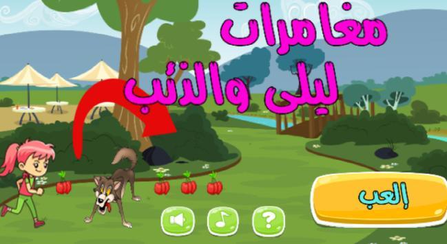 لعبة ليلى والذئب poster