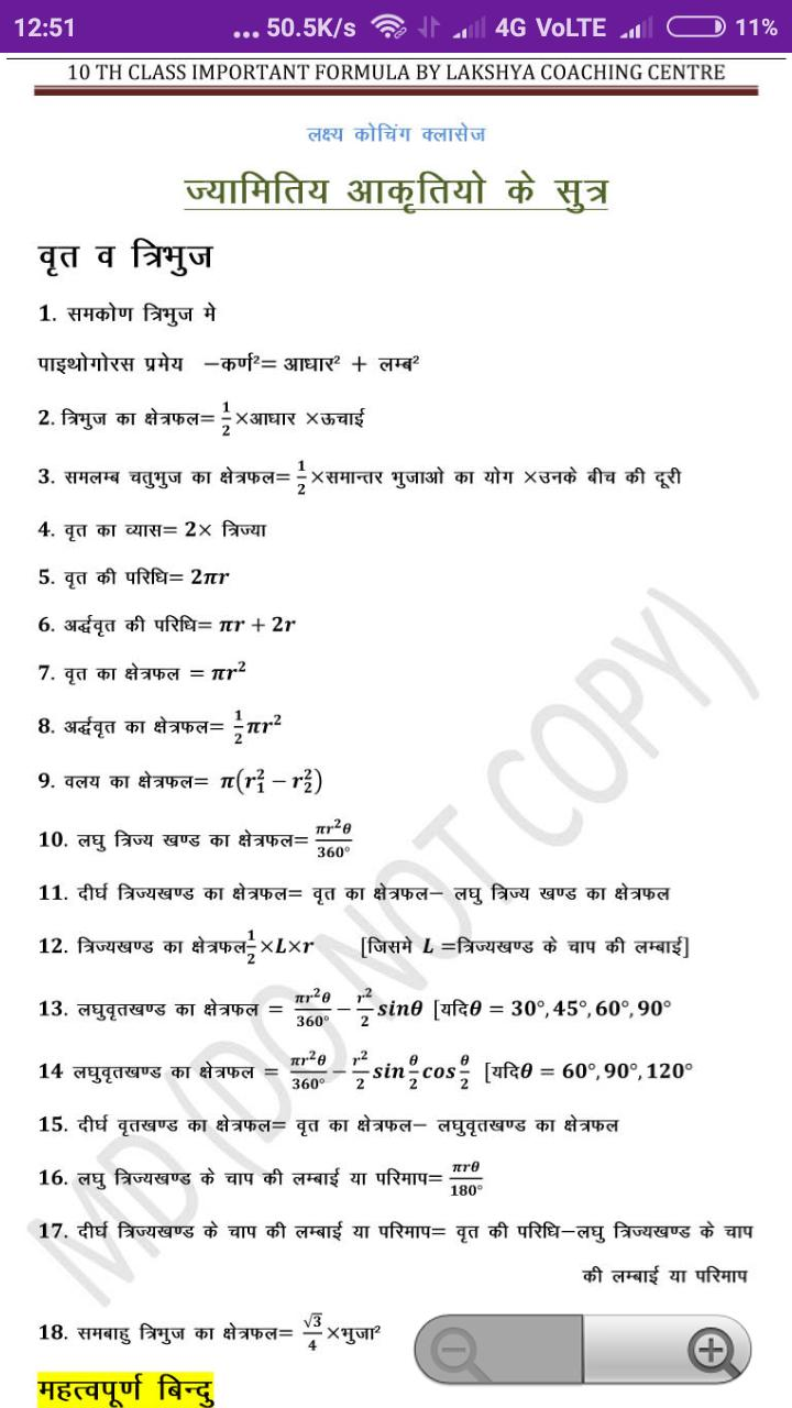 10th Class Maths Important Formula in Hindi for Android - APK Download