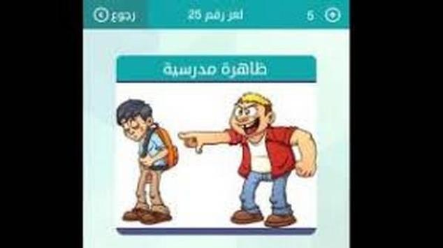وصلة 2018 screenshot 7