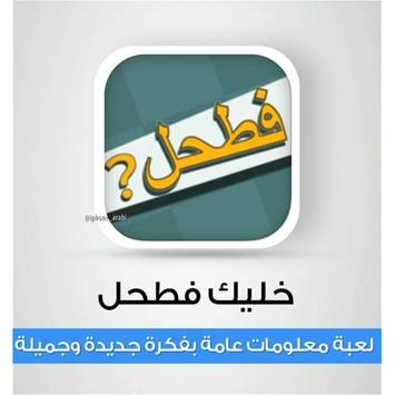 وصلة 2018 screenshot 8