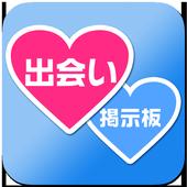 イチャ恋&マジ恋探せる出会系アプリ❤恋を叶えろトーク掲示板 icon