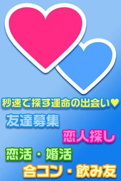 イチャ恋&マジ恋探せる出会系アプリ❤恋を叶えろトーク掲示板 poster