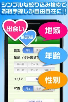 イチャ恋&マジ恋探せる出会系アプリ❤恋を叶えろトーク掲示板 apk screenshot