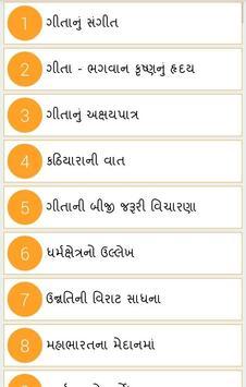 Bhagavat Gita Gyan In Gujarati apk screenshot