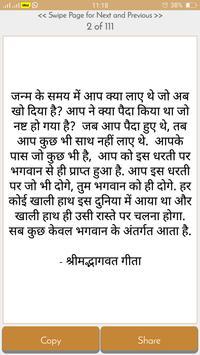 Bhagvat Gita Quotes Hindi apk screenshot