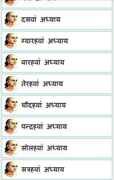 Chanakya Niti Hindi Complete apk screenshot