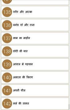 Inspirations Stories In Hindi apk screenshot
