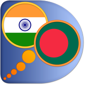 Bengali Hindi dictionary icon