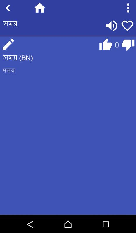 bengali to english dictionary apk