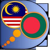 Bengali Malay dictionary icon