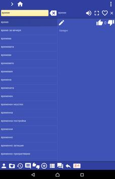 Bulgarian Spanish dictionary apk screenshot