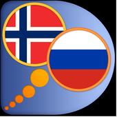 Norwegian Russian dictionary icon