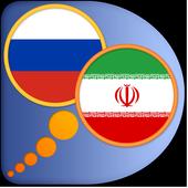 Persian (Farsi) Russian dict icon